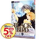 【中古】BLACK BIRD 18/ 桜小路かのこ
