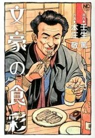 【中古】文豪の食彩 / 本庄敬