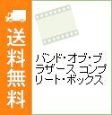 【中古】バンド・オブ・ブラザース コンプリート・ボックス / 洋画