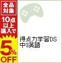 【中古】NDS 得点力学習DS 中3英語
