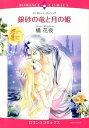 【中古】銀砂の竜と月の姫 / 橘花夜