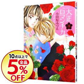 【中古】大正ロマンチカ 3/ 小田原みづえ