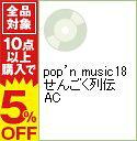 【中古】【3CD】pop'n music18 せんごく列伝 AC・CS ポップンミュージック&portable&うたっち / ゲーム