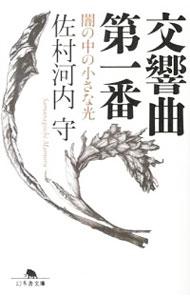 【中古】交響曲第一番 / 佐村河内守