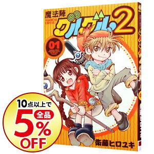 【中古】魔法陣グルグル2 1/ 衛藤ヒロユキ