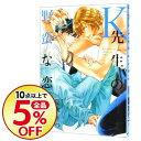 【中古】K先生の野蛮な恋愛 / 夏水りつ ボーイズラブコミック