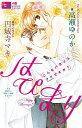 【中古】小説オリジナルストーリー はぴまり−Happy Marriage!?−こんなバカンスアリですか? / 高瀬ゆのか