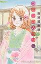 【中古】コミンカビヨリ 2/ 高須賀由枝