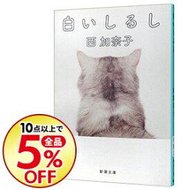 【中古】【全品5倍!11/30限定】白いしるし / 西加奈子