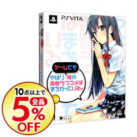 【中古】PSVITA 【Blu−ray同梱】やはりゲームでも俺の青春ラブコメはまちがっている。 限定版