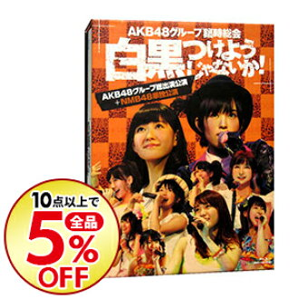 Let's acquire AKB48 group extraordinary general meeting - black and white!  - (AKB48 group total appearance performance +NMB48 alone performance) /