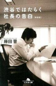 【中古】渋谷ではたらく社長の告白 / 藤田晋
