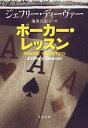 【中古】ポーカー・レッスン / ジェフリ・ワイルズ・ディーヴァー