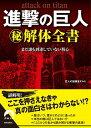 【中古】進撃の巨人(秘)解体全書 まだ誰も到達していない核心 / 巨人の謎調査ギルド