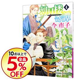 【中古】幻月楼奇譚 4/ 今市子 ボーイズラブコミック