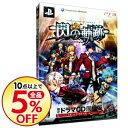 【中古】PS3 【ドラマCD同梱】英雄伝説 閃の軌跡 初回限定版