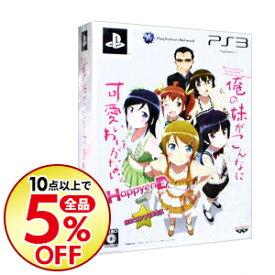 【中古】【全品5倍】PS3 【冊子・CD・Blu−ray同梱】俺の妹がこんなに可愛いわけがない。 ハッピーエンド HDコンプ! BOX [DLコード使用・付属保証なし]