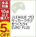 【中古】PSP J.LEAGUE プロサッカークラブをつくろう!8 EURO PLUS