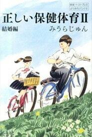 【中古】正しい保健体育 2/ みうらじゅん