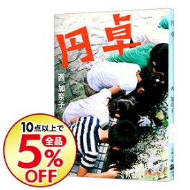 【中古】【全品5倍!11/30限定】円卓 / 西加奈子
