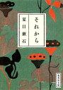 【中古】それから / 夏目漱石