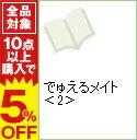 【中古】でゅえるメイト 2/ 湯島ましゆ