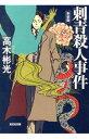 【中古】刺青殺人事件 【新装版】 / 高木彬光