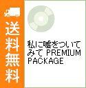 【中古】【CD+DVD ガイドブック付】私に嘘をついてみて PREMIUM PACKAGE / テレビ