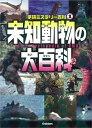 【中古】未知動物の大百科 / 学研教育出版