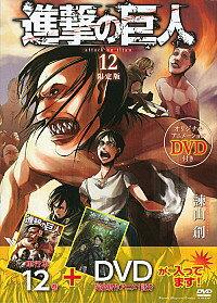 【中古】【限定版 DVD付】進撃の巨人 12/ 諫山創
