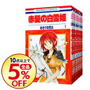 【中古】【全品5倍】赤髪の白雪姫 <1−21巻セット> / あきづき空太(コミックセット)