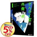 【中古】さんかく窓の外側は夜 1/ ヤマシタトモコ ボーイズラブコミック