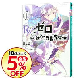 【中古】Re:ゼロから始める異世界生活 1/ 長月達平