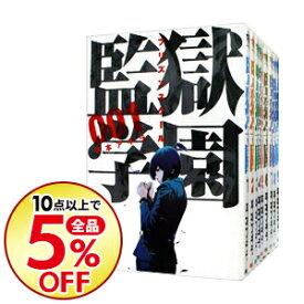【中古】【全品5倍!10/30限定】監獄学園 <全28巻セット> / 平本アキラ(コミックセット)