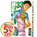【中古】弱虫ペダル 33/ 渡辺航