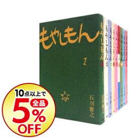 【中古】もやしもん <全13巻セット> / 石川雅之(コミックセット)