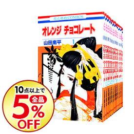【中古】オレンジ チョコレート <全13巻セット> / 山田南平(コミックセット)