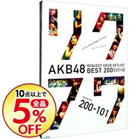 【中古】【Blu−ray】AKB48 リクエストアワーセットリストベスト200 2014(200−101ver.)スペシャルBlu−ray BOX / AKB48【出演】
