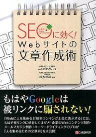 【中古】SEOに効く!Webサイトの文章作成術 / ふくだたみこ