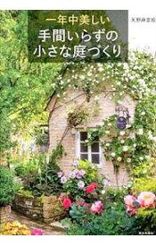【中古】【全品10倍!10/25限定】一年中美しい手間いらずの小さな庭づくり / 天野麻里絵