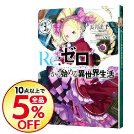 【中古】Re:ゼロから始める異世界生活 3/ 長月達平