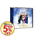 【中古】【2CD】「アナと雪の女王」オリジナル・サウンドトラック−デラックス・エディション− / サウンドトラック