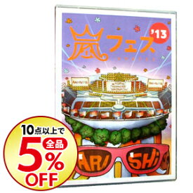 【中古】【全品5倍】ARASHI アラフェス'13 NATIONAL STADIUM 2013 / 嵐【出演】