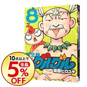 【中古】魔法陣グルグル 【新装版】 8/ 衛藤ヒロユキ