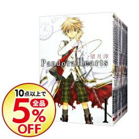 【中古】Pandora Hearts <全24巻セット> / 望月淳(コミックセット)