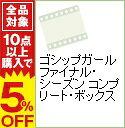 【中古】ゴシップガール ファイナル・シーズン コンプリート・ボックス / 洋画