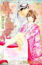 【中古】皇子の寵花−熱砂の求愛− / 秋山みち花 ボーイズラブ小説