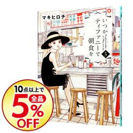 【中古】いつかティファニーで朝食を 5/ マキヒロチ