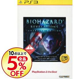 【中古】PS3 バイオハザード リベレーションズ アンベールド エディション PlayStation3 the Best 【資料集付】/