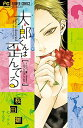 【中古】太郎くんは歪んでる−ただ、愛しすぎてしまっただけなんだ− / 桜田雛